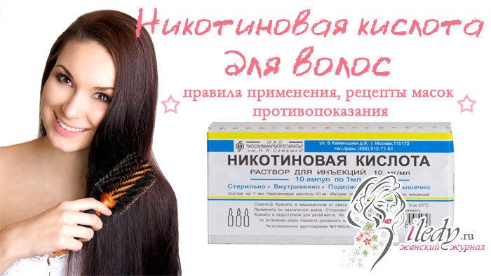 Никотиновая кислота в домашних условиях 127