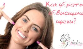Как убрать обвисшие щеки? Домашние процедуры и салонные методы