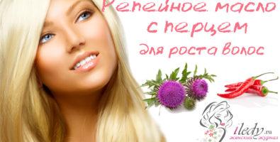 Репейное масло с перцем для волос — лучшее средство от выпадения, для быстрого роста