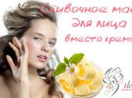 Сливочное масло для лица вместо крема