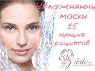 Увлажняющие маски для лица — 15 домашних рецептов для ровного цвета лица