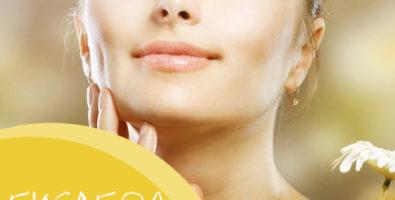 Таинственный бисаболол — зачем он нужен в косметике?
