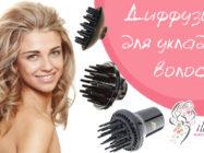 Как стильно уложить волосы с помощью диффузора?