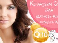 Коэнзим Q10 для кожи — эликсир молодости или миф косметологов?