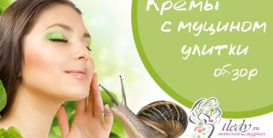 Чудодейственные кремы для лица с муцином улитки — обзор популярных
