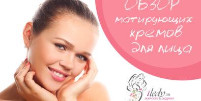ТОП-5 лучших матирующих кремов для лица — нет жирному блеску!