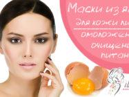 Яйцо для лица — сузит поры, избавит от черных точек и не только…