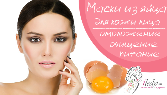 маски из яйца для кожи лица