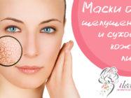 Маски для сухой и шелушащейся кожи лица — ТОП лучших рецептов
