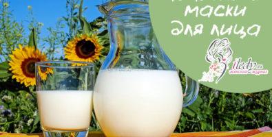 Молочные маски для лица — 12 рецептов для увлажнения, питания и омоложения кожи