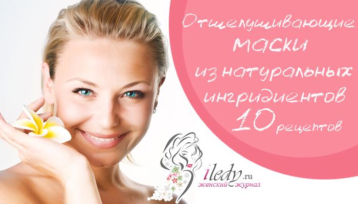 Отшелушивающие маски для лица - 10 лучших рецептов