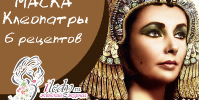 Маска Клеопатры для лица — секреты омоложения царицы Египта