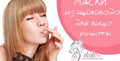 Маски для лица из шоколада подарят упругость, увлажнение и красивый цвет коже!