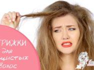 Стрижки и прически для пушистых волос