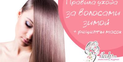 Правила ухода за волосами зимой — защита, питание, увлажнение