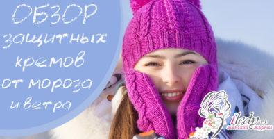 ТОП-10 лучших защитных кремов от мороза и ветра