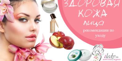 Секреты здоровой и ровной кожи лица