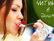 Едим и худеем: преимущества читинг — системы