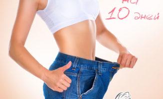 Эффективные варианты десятидневной диеты — 6 килограммов за десять дней!