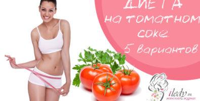 Диета на томатном соке — просто и эффективно!