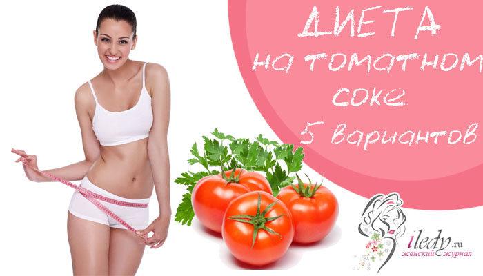 Диета на томатном соке - 5 вариантов, отзывы и результаты