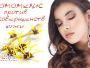 Экстракт гамамелиса для лица — ведьмин орех для красоты вашей кожи!
