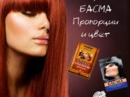 Пропорции хны и басмы для получения нужного цвета волос