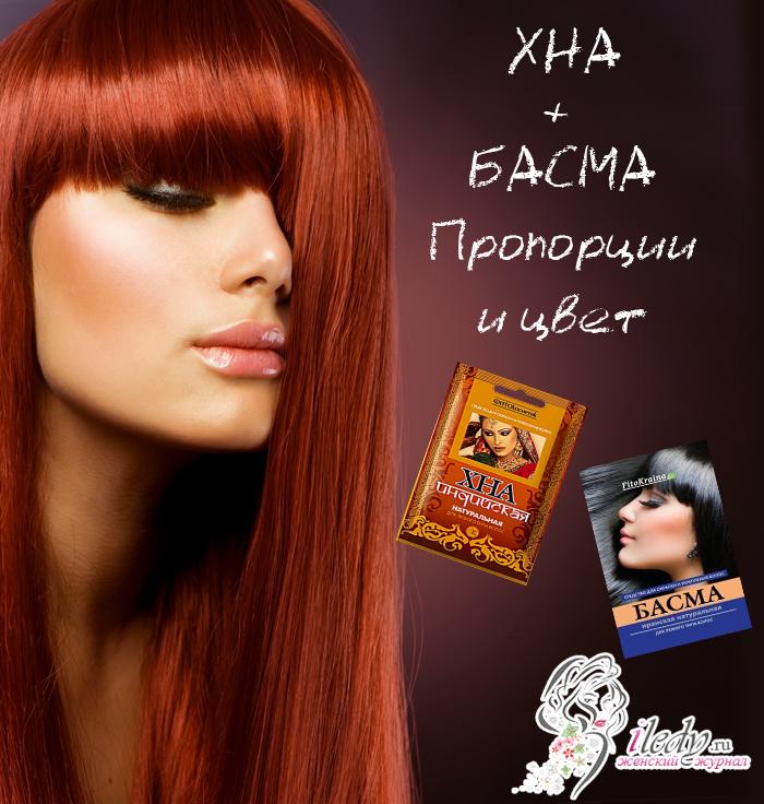 басма и хна пропорции для шоколадного цвета