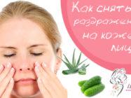 Как снять раздражение на коже лица — мази, кремы и народные средства