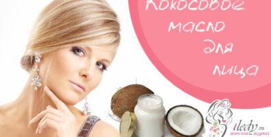 Кокосовое масло для лица — секрет мягкой и бархатистой кожи!