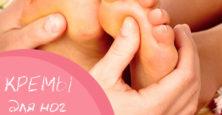 Кремы с мочевиной для ног избавят от трещин, натоптышей и сухости!