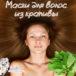 Крапива для волос — рецепты для укрепления, быстрого роста и блеска!