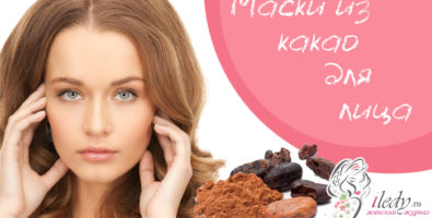 Маски для лица из какао — лучший возрастной уход в домашних условиях!