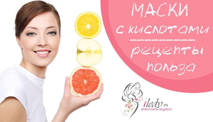 польза масок с кислотами для лица