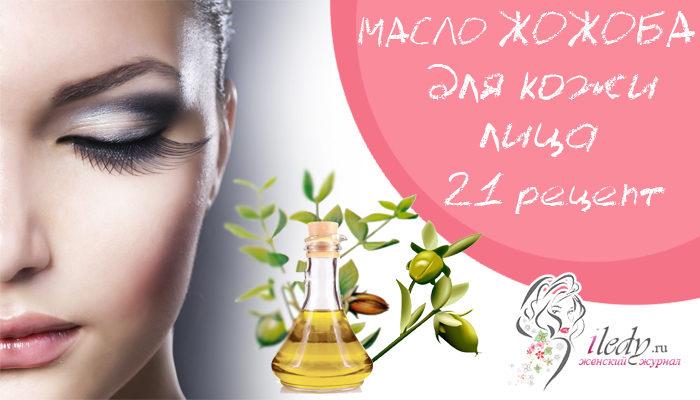 Масло жожоба для лица в чистом виде и рецепты домашних масок