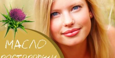 Масло расторопши — 9 рецептов красоты для кожи лица