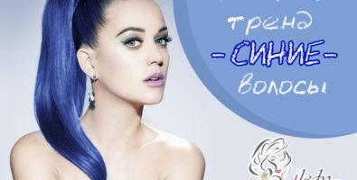 Синие волосы — как получить синий цвет волос