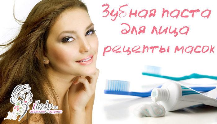 зубная паста для лица