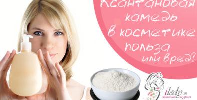 Ксантановая камедь — зачем нужна в косметике?