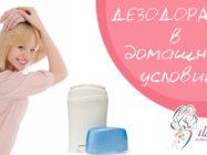 Дезодорант — как сделать в домашних условиях?