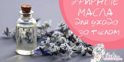 Эфирные масла для уходом за телом — какое лучше?