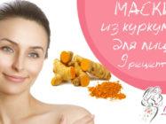 Маски из куркумы для кожи лица — рецепты от морщин, прыщей, пигментных пятен