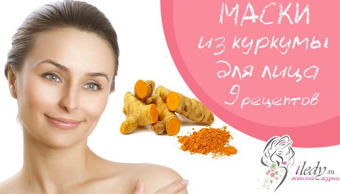 рецепты масок из куркумы для кожи лица