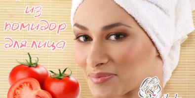 Маски из помидор для лица  — против пигментации, угревой сыпи и морщин