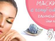Маски из голубой глины для лица — природный дар для молодости и красоты кожи