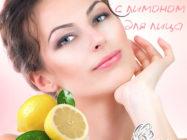Маска для лица с лимоном — рецепты с отбеливающим и омолаживающим эффектом