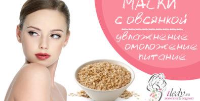 10 рецептов масок для лица из овсянки — потрясающий результат!