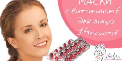 14 рецептов масок для лица с витамином Е