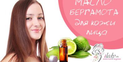 Масло бергамота для ухода за кожей лица — тонизирует, устраняет жирный блеск, сужает поры