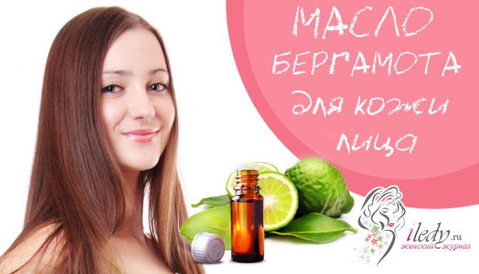 масло бергамота для кожи лица